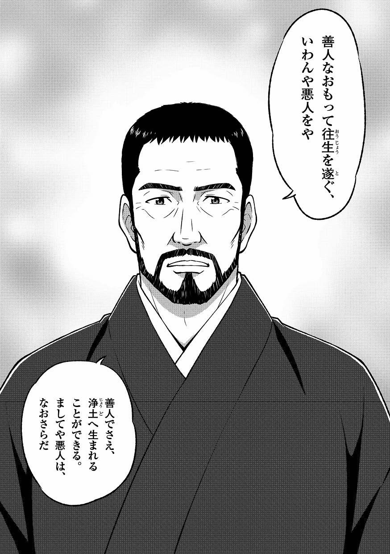 『マンガ歎異抄をひらく』を試し読みの画像2