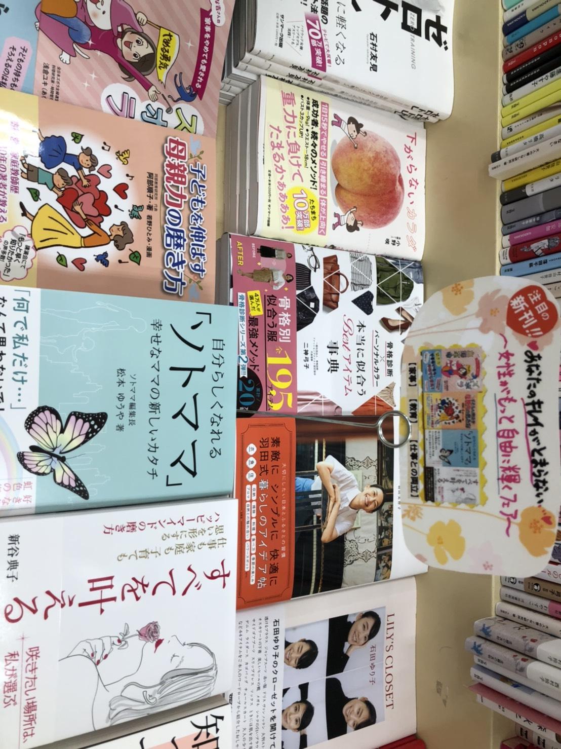 新刊『自分らしくなれる「ソトママ」幸せなママの新しいカタチ』を発売しました!の画像2