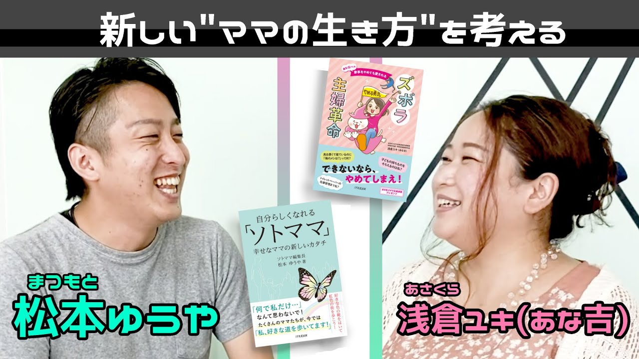 【特別対談】『ソトママ』松本ゆうや×『ズボラ主婦革命』浅倉ユキ 「家族みんながハッピーになれる方法!」 の画像1