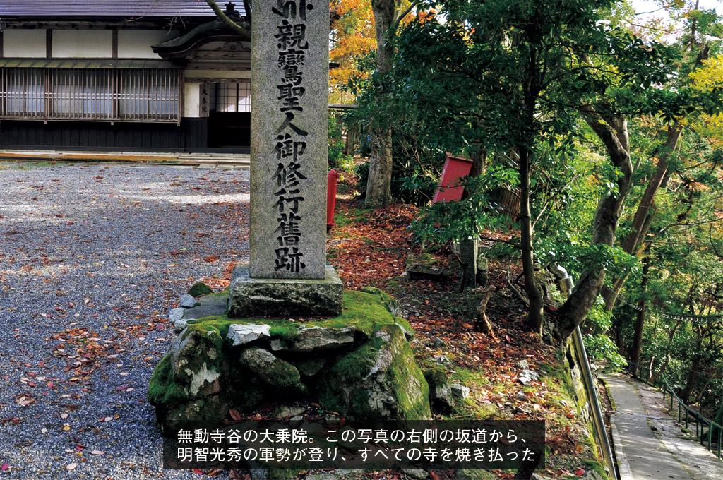 歎異抄の旅⑩[京都・滋賀編]NHK大河ドラマ「麒麟がくる」と比叡山〜明智光秀は、何をしたのかの画像2