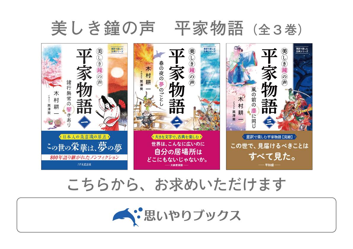 『美しき鐘の声 平家物語』全3巻が累計10万部突破! 平清盛が、「悪人」に描かれたワケとは!?の画像2