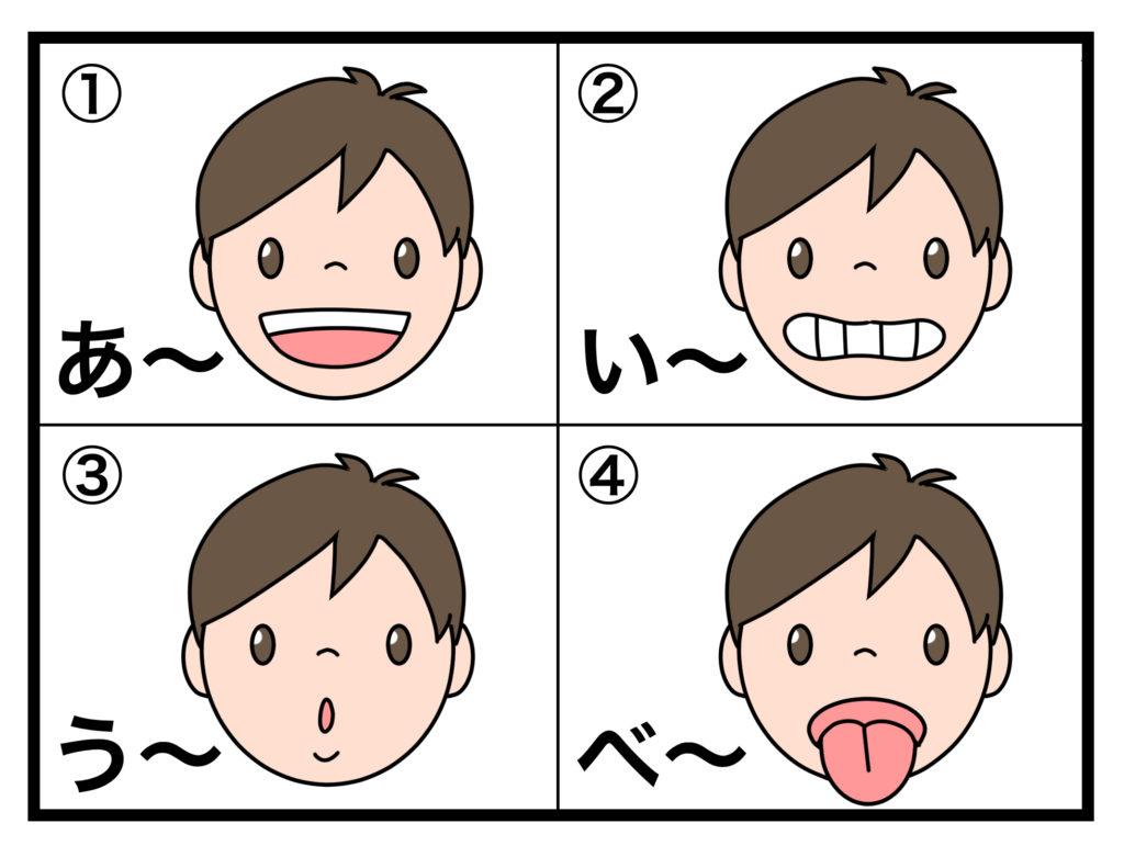 「あいうべ体操」で口呼吸から鼻呼吸へ!今からできるツインデミック予防法の画像3