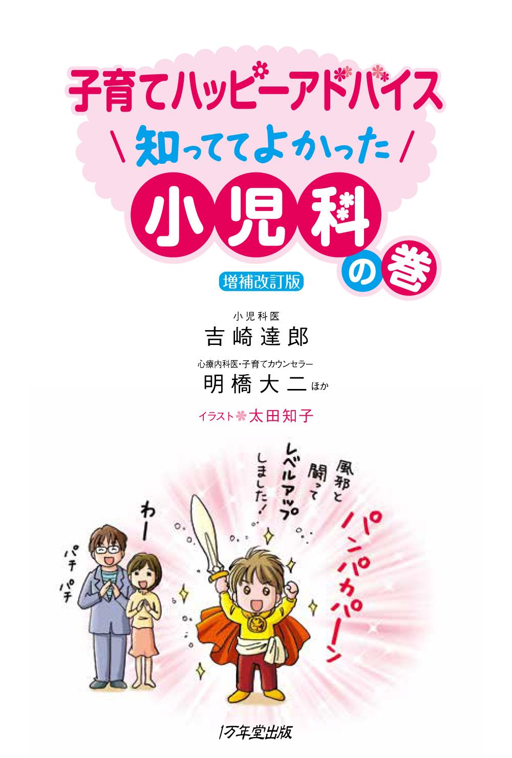 子どものコロナ対策に安心の1冊!『子育てハッピーアドバイス小児科の巻』の画像1