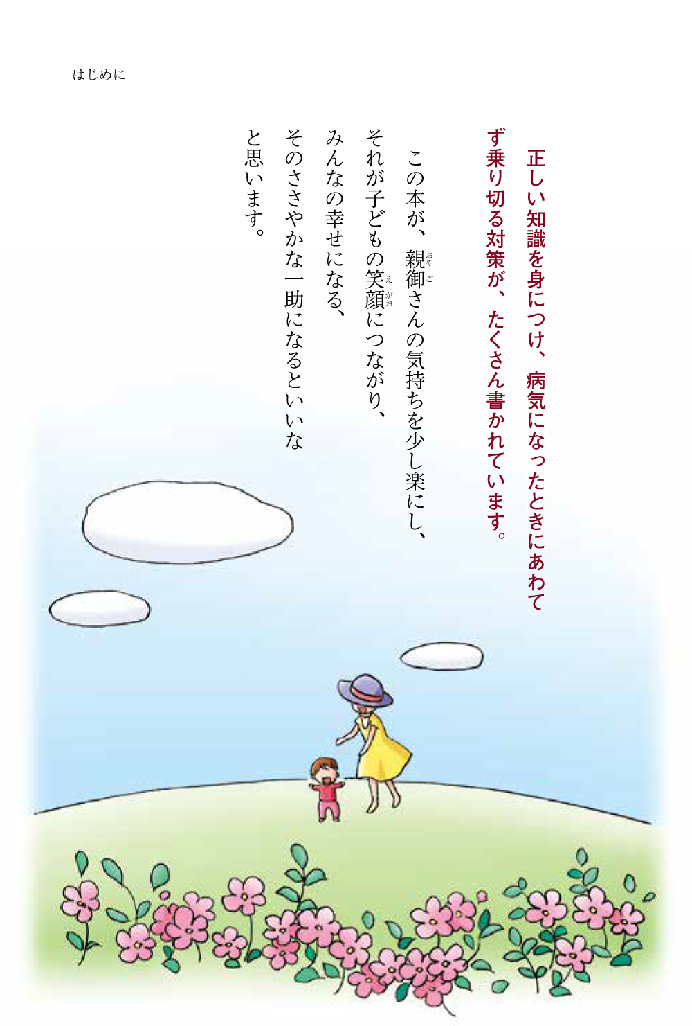 子どものコロナ対策に安心の1冊!『子育てハッピーアドバイス小児科の巻』の画像11
