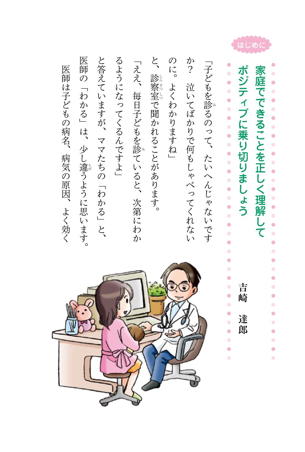 子どものコロナ対策に安心の1冊!『子育てハッピーアドバイス小児科の巻』の画像2