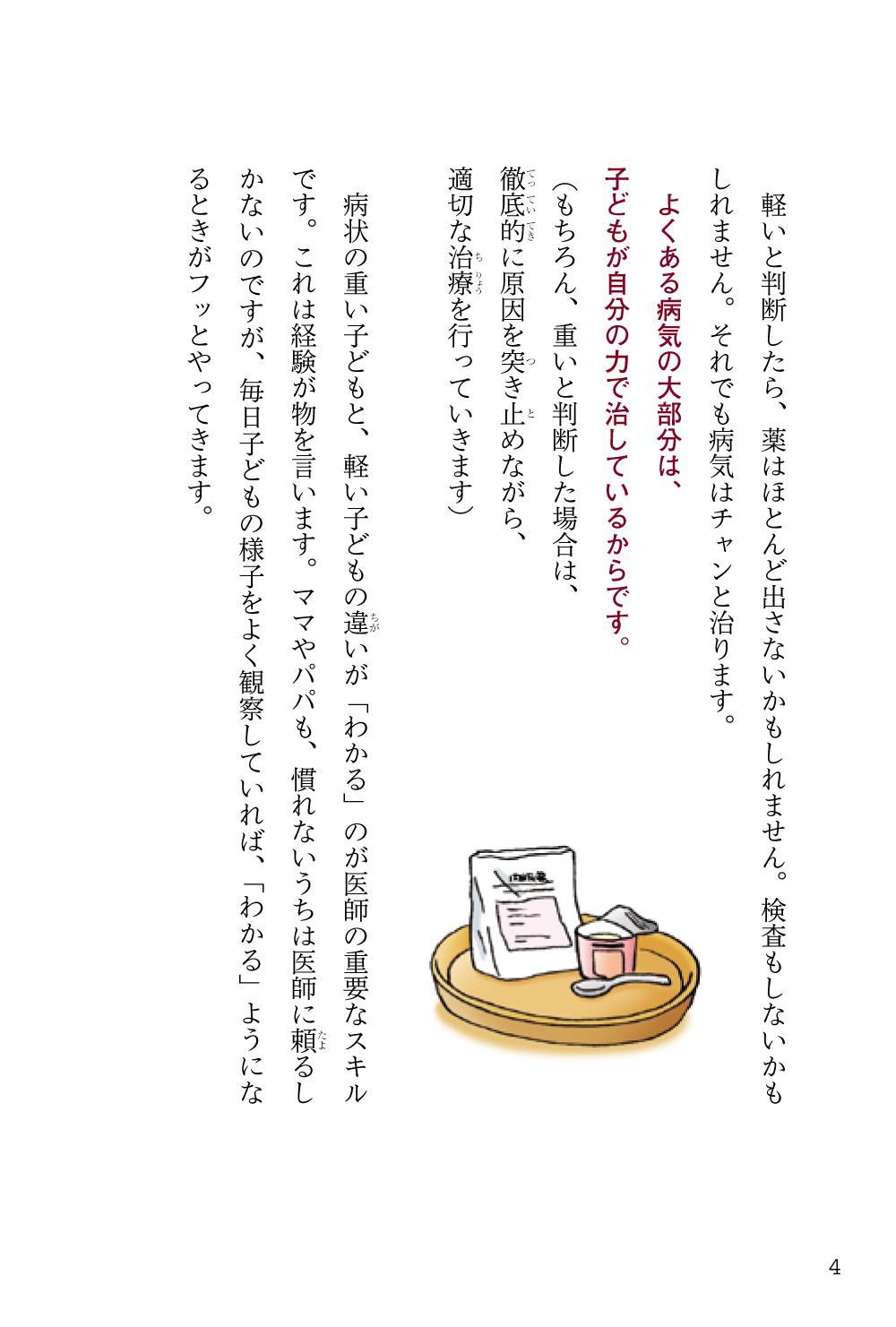 子どものコロナ対策に安心の1冊!『子育てハッピーアドバイス小児科の巻』の画像4