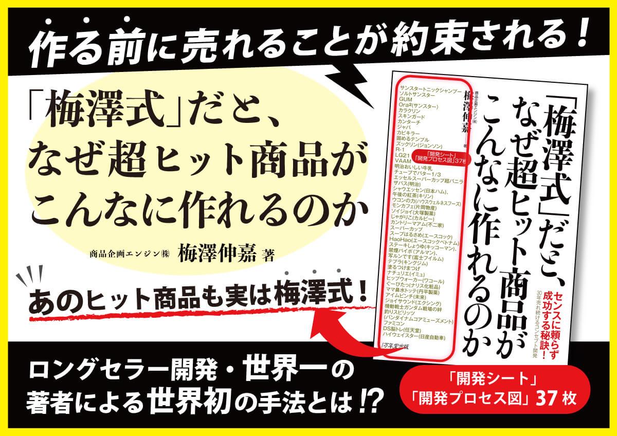新刊『「梅澤式」だと、なぜ超ヒット商品がこんなに作れるのか』を発売しました!の画像1