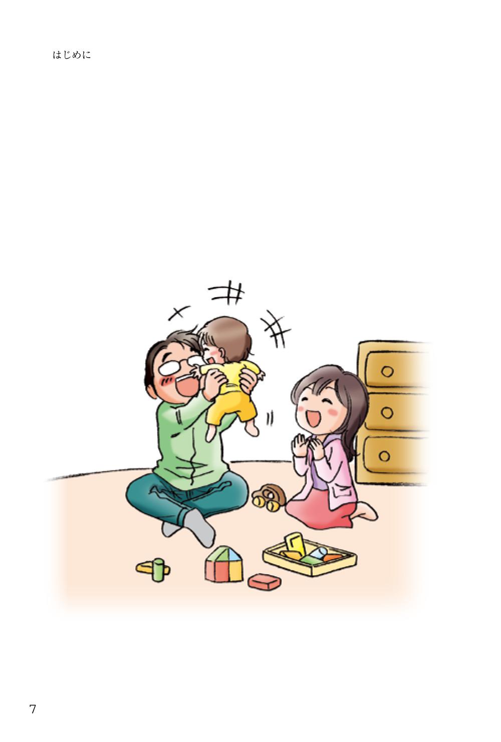 子どものコロナ対策に安心の1冊!『子育てハッピーアドバイス小児科の巻』の画像7