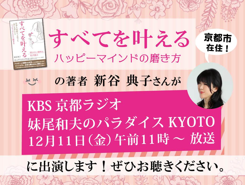 12月11日KBS京都ラジオに、新谷典子さん出演!の画像1