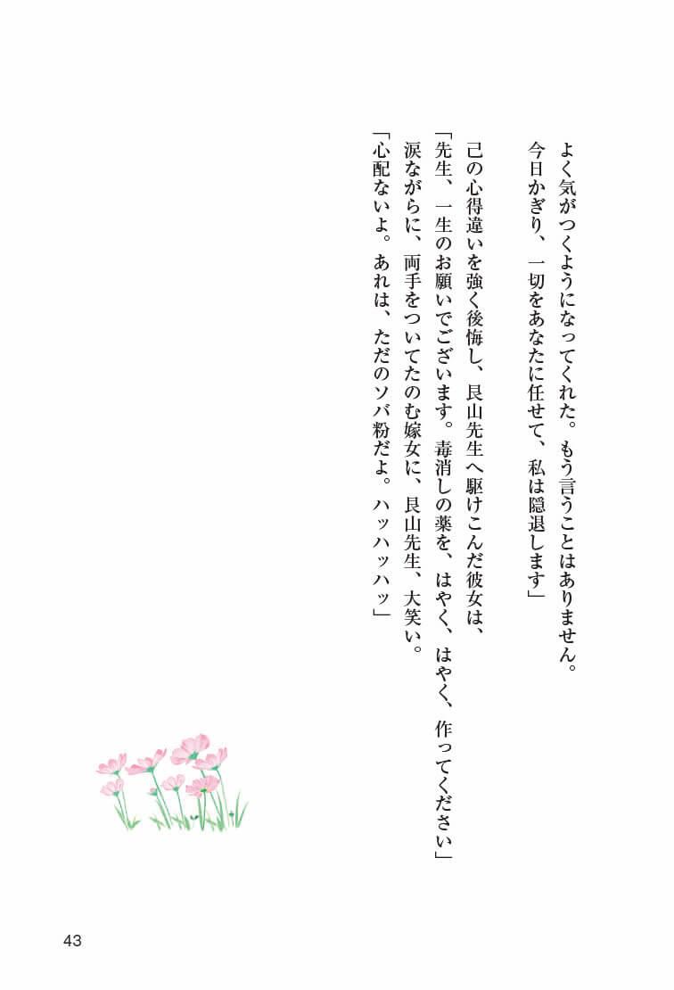 『新装版 光に向かって100の花束』を試し読みの画像5
