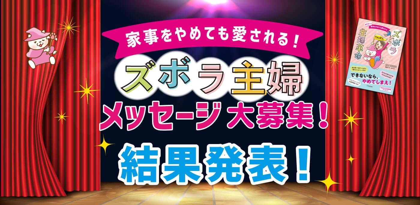 【入賞者発表!】『スボラ主婦』メッセージ大募集!の画像1