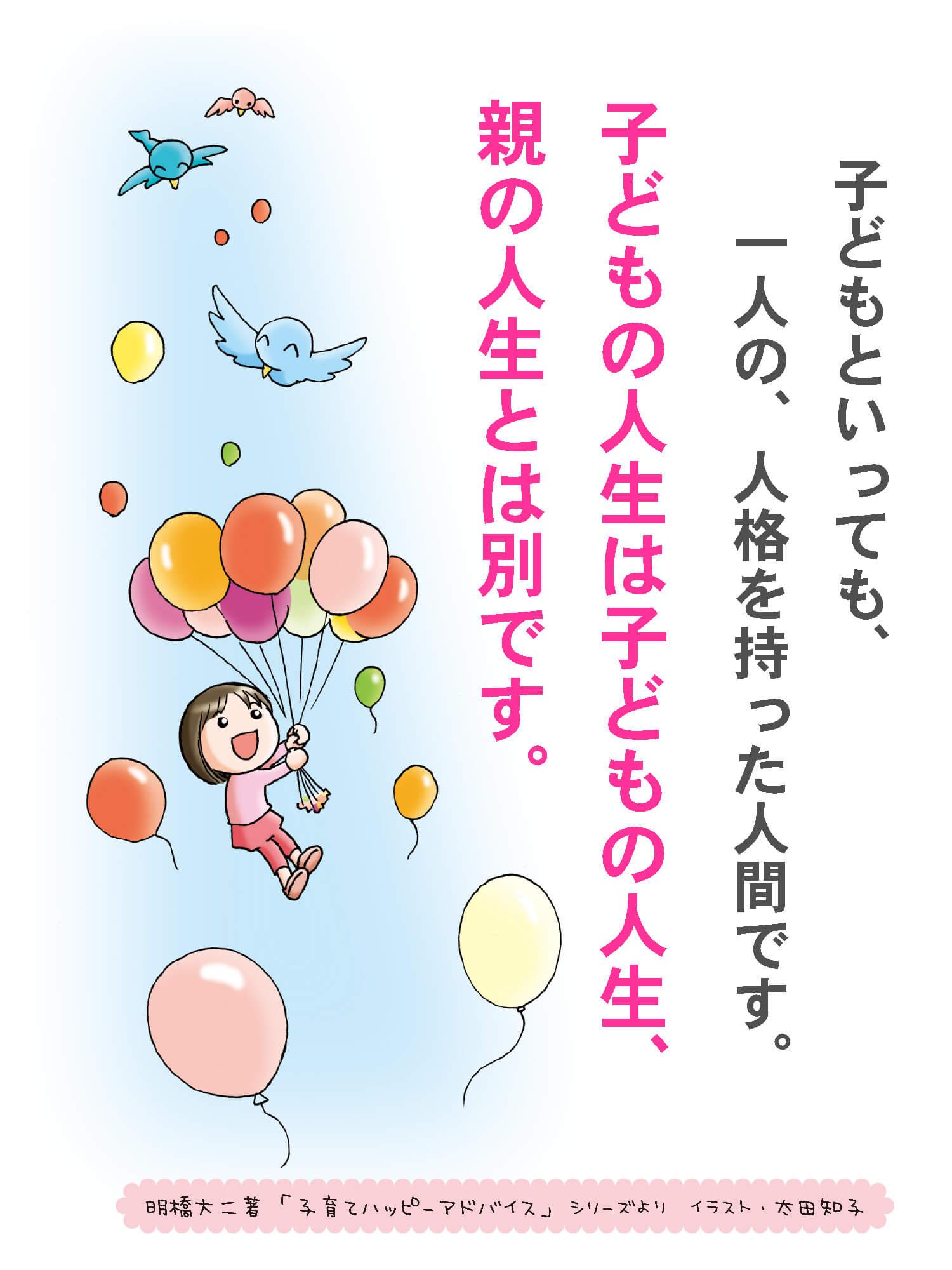 2月27日子育てハッピーメッセージの画像1