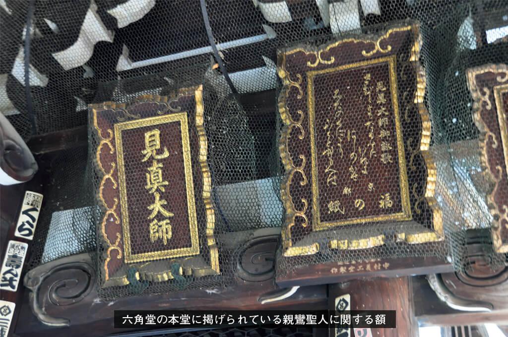 歎異抄の旅⑭[京都編] 京都の六角堂への画像7