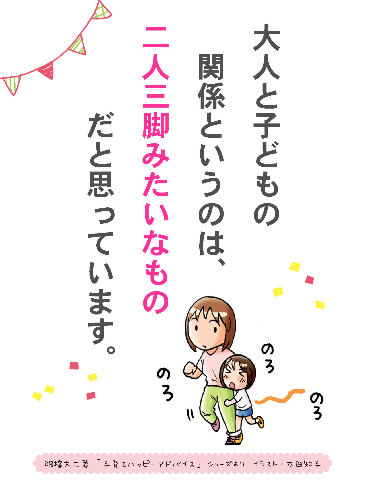 3月27日子育てハッピーメッセージの画像1
