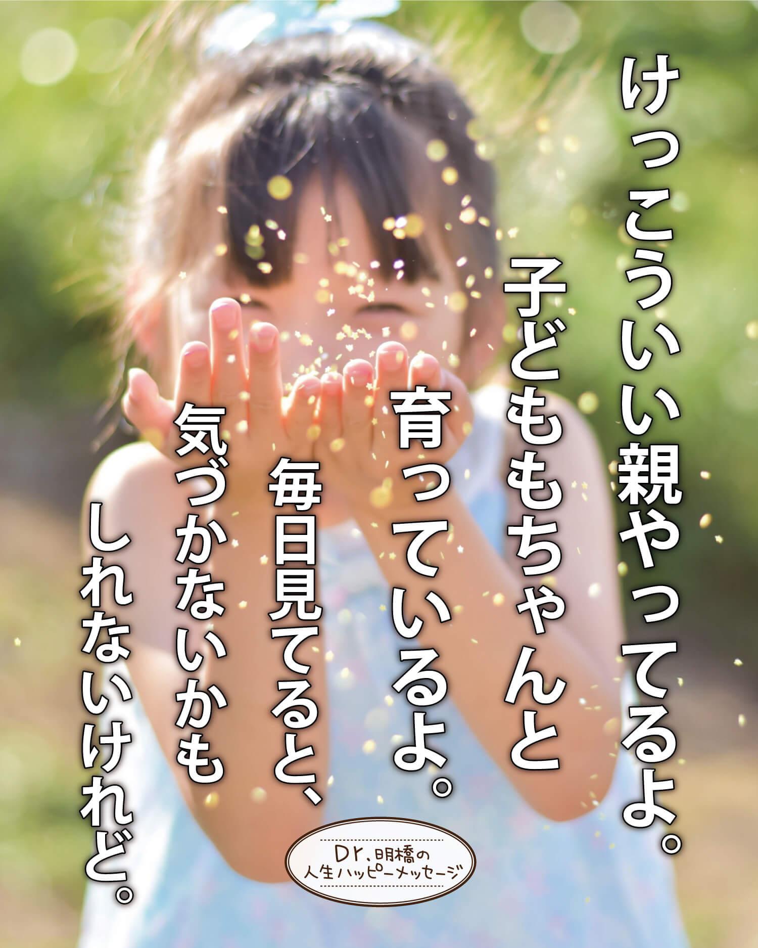 3月19日ハッピーメッセージの画像1