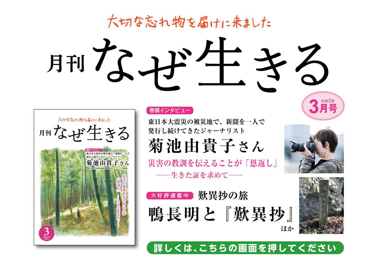東日本大震災から10年「危険なことを、危険と知って対処する」 〜『方丈記』ヤドカリの教訓の画像3