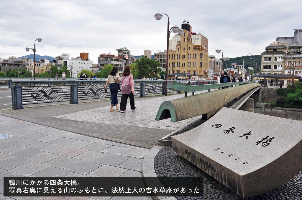 歎異抄の旅⑮[京都編] 四条大橋の出会いの画像4