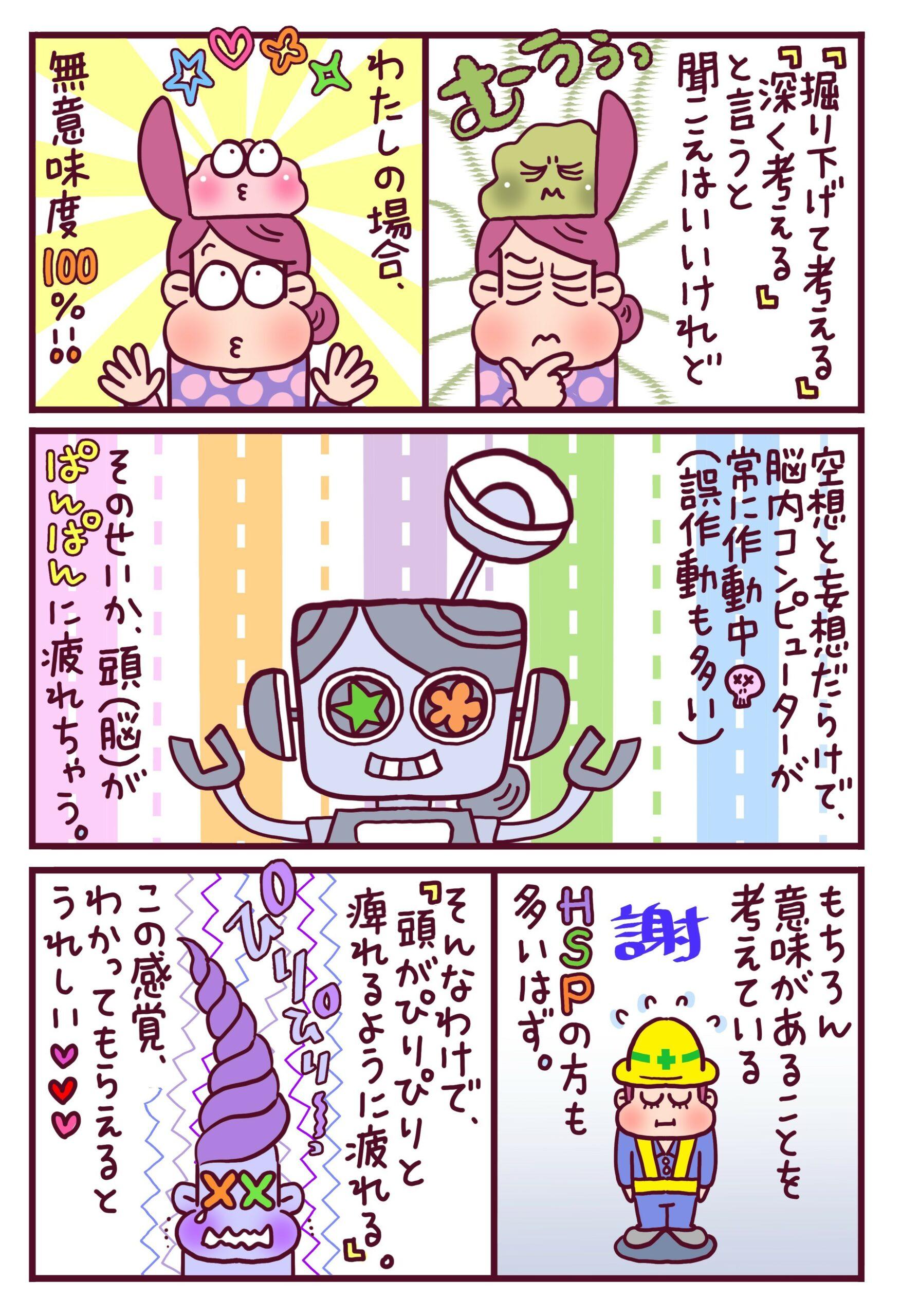 【制作中の新刊公開!】目の前にミカンがあると、HSPは何を考える?(by 高野優)の画像2