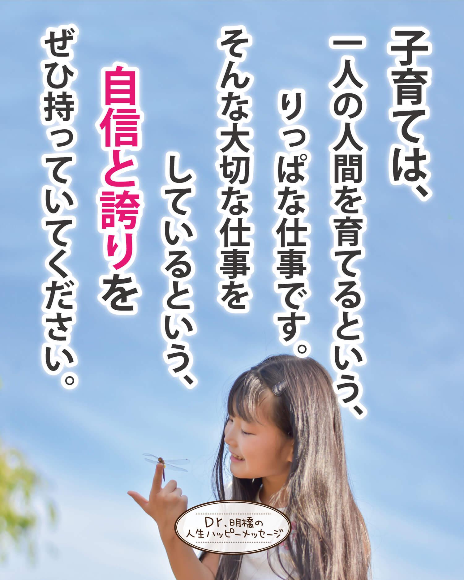 4月16日ハッピーメッセージの画像1
