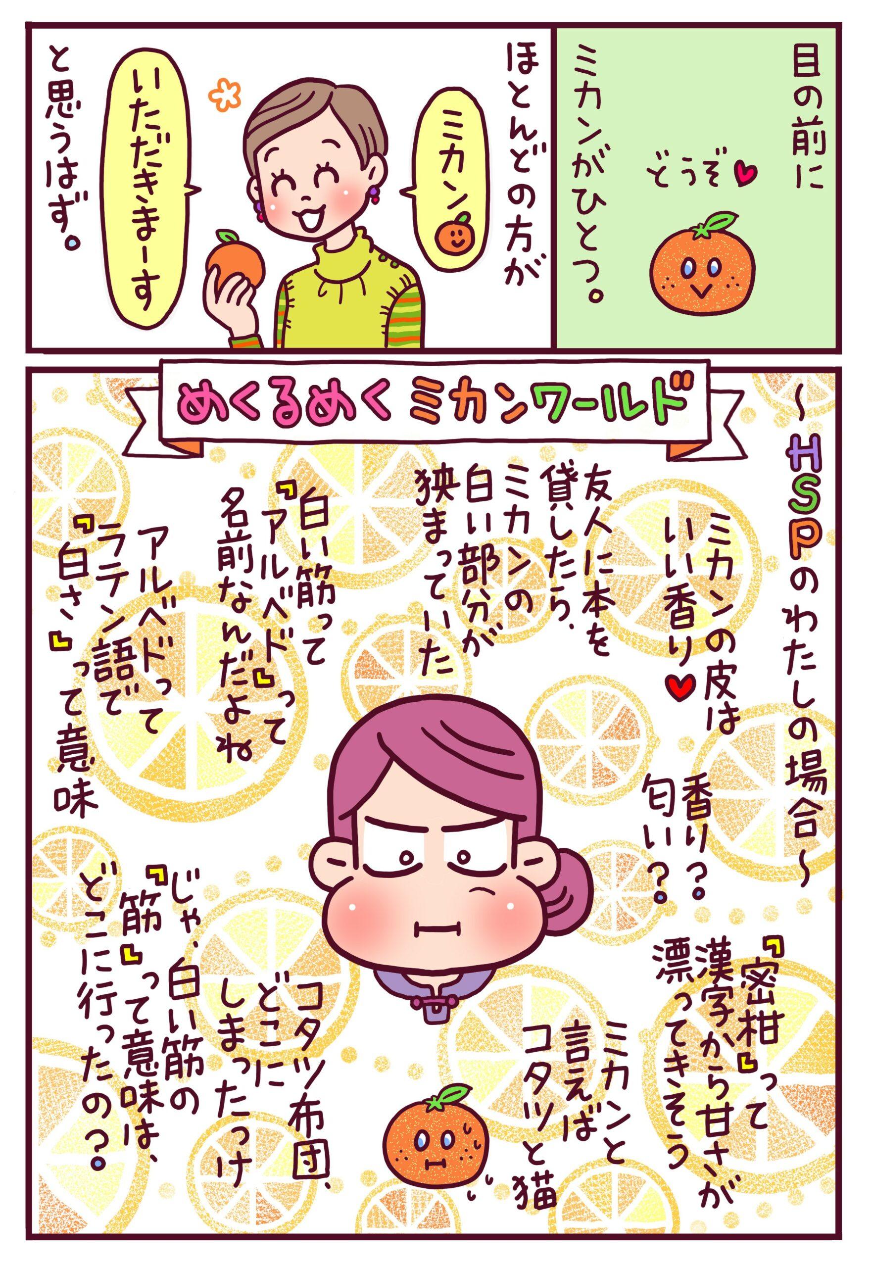 【制作中の新刊公開!】目の前にミカンがあると、HSPは何を考える?(by 高野優)の画像1