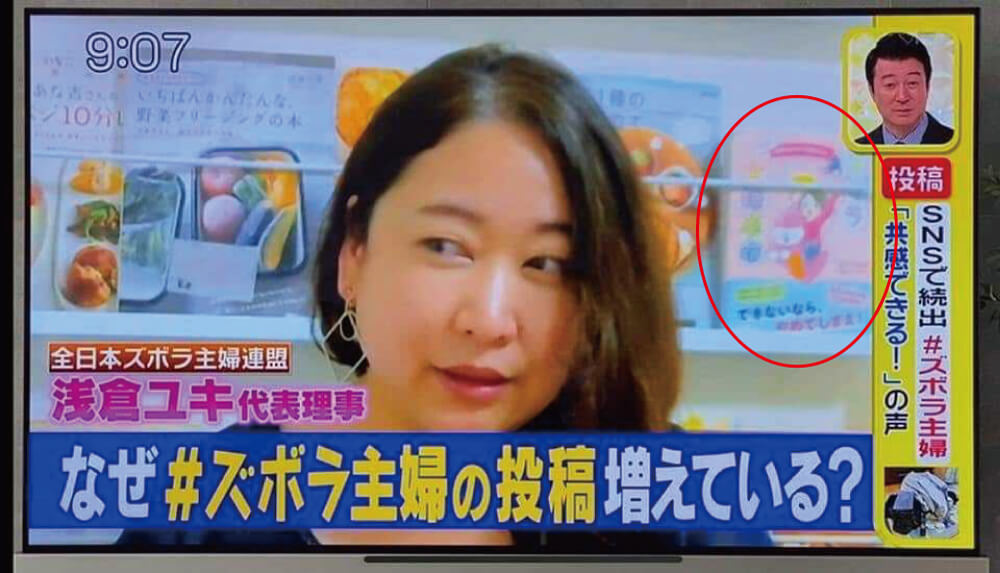 5月11日放送の日本テレビ「スッキリ」に浅倉ユキさんが出演!  無料公開!『ズボラ主婦革命』基礎編の画像1