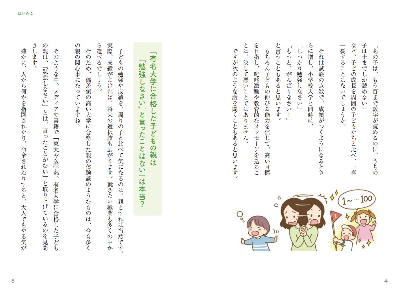 自尊感情を育みながら、子どもの心が大きく成長するポイント3つの画像4