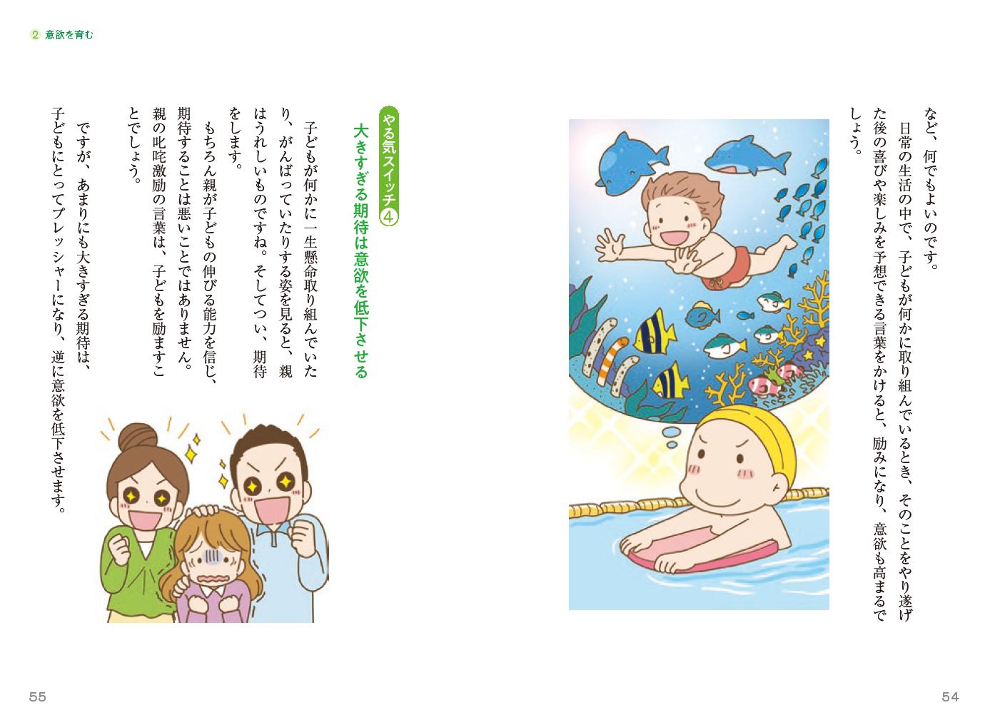 自尊感情を育みながら、子どもの心が大きく成長するポイント3つの画像5