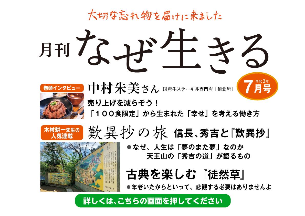 歎異抄の旅⑲[京都編]夏目漱石と『歎異抄』の画像7