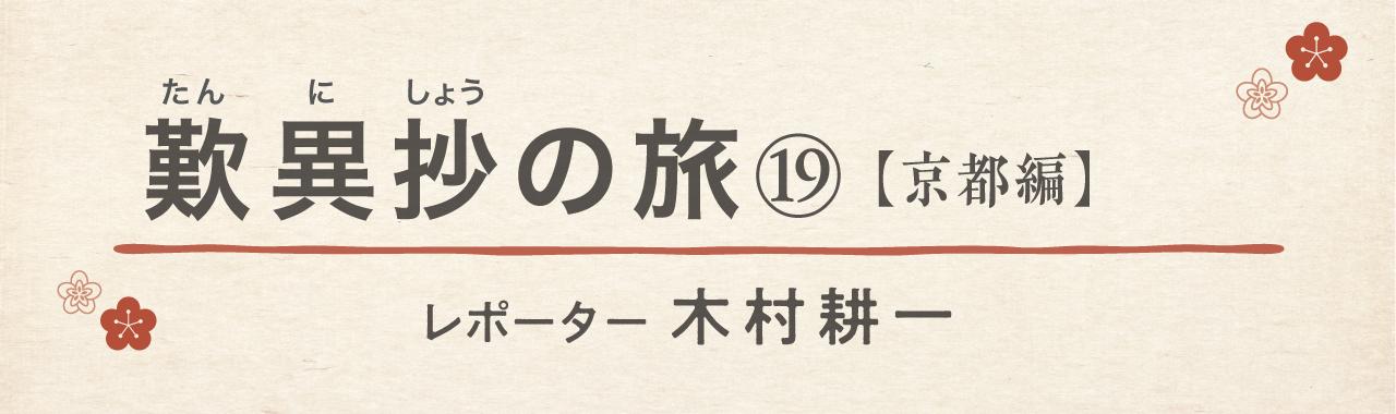 歎異抄の旅⑲[京都編]夏目漱石と『歎異抄』の画像1