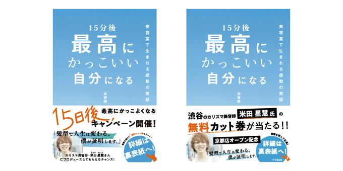 【無料カット券プレゼント!】「人生を変えるカット」体験キャンペーンの画像2