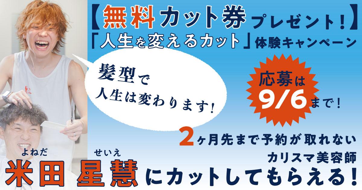 【無料カット券プレゼント!】「人生を変えるカット」体験キャンペーンの画像1