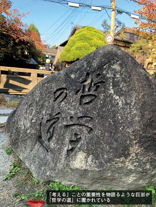歎異抄の旅⑳[京都編]哲学の道と『歎異抄』の画像4