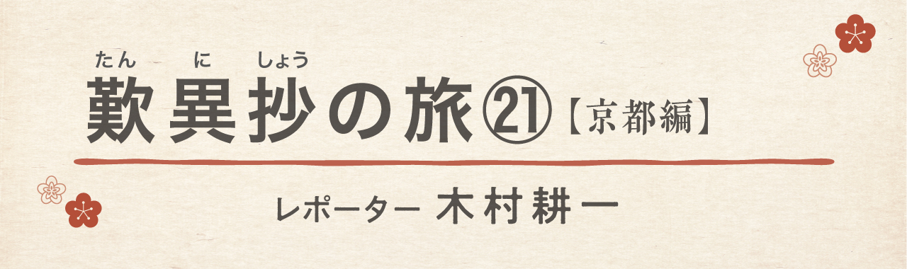 歎異抄の旅㉑[京都編]鴨長明と『歎異抄』の画像1