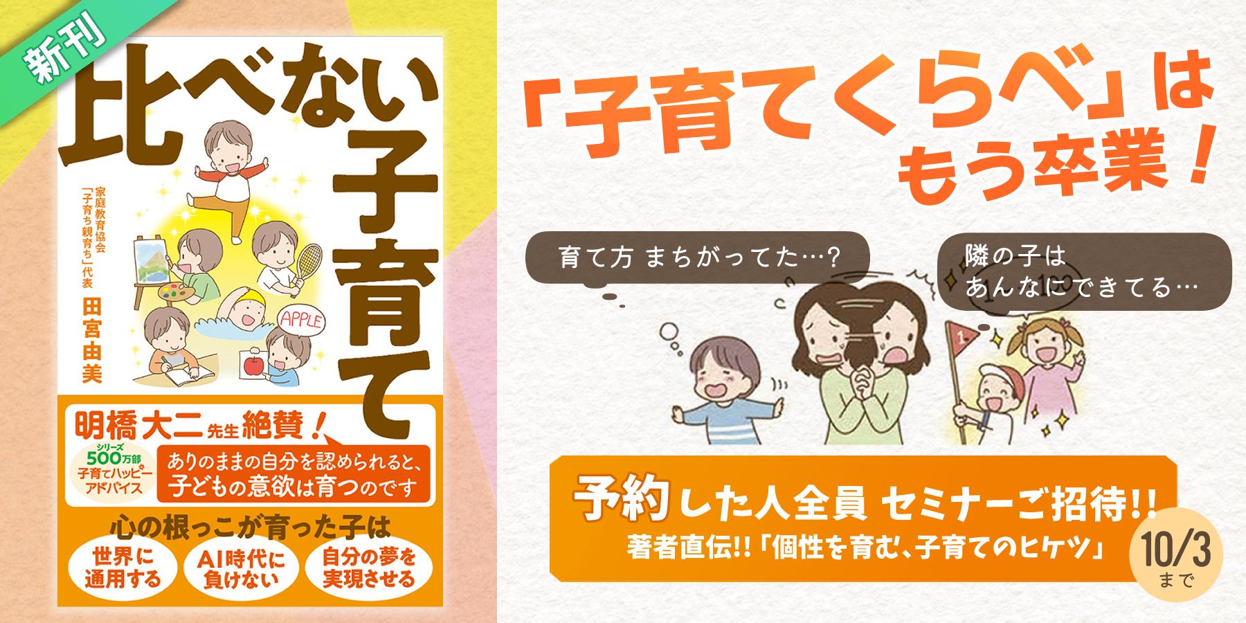 新刊『比べない子育て』Amazon予約キャンペーン(ココロほっとLINE)の画像1