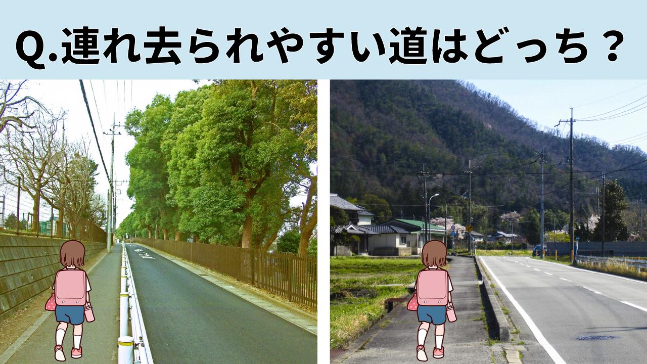 人が多いと誘拐されないは間違い!専門家が語る本当に危ない通学路の共通点の画像7