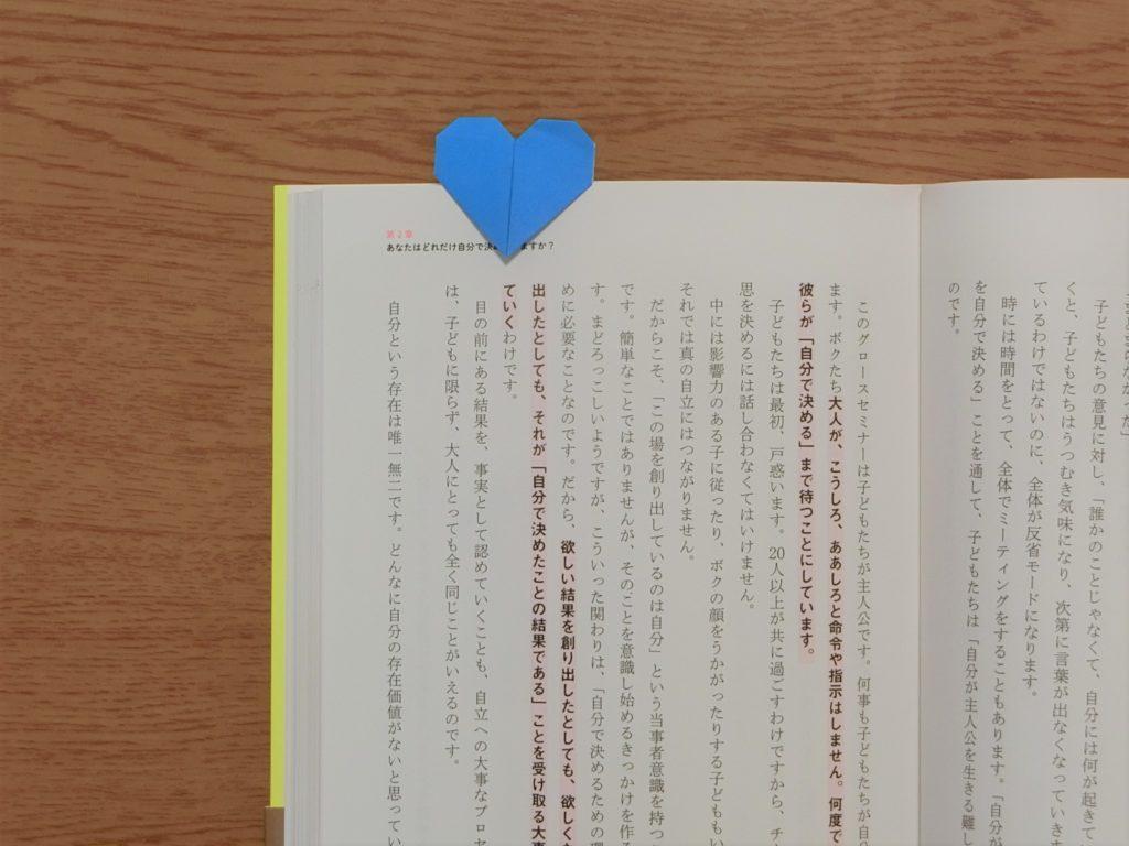 折り紙で遊ぼう!印刷OK!簡単でかわいいハートの作り方を写真で解説の画像19