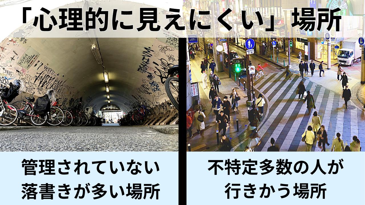 人が多いと誘拐されないは間違い!専門家が語る本当に危ない通学路の共通点の画像6